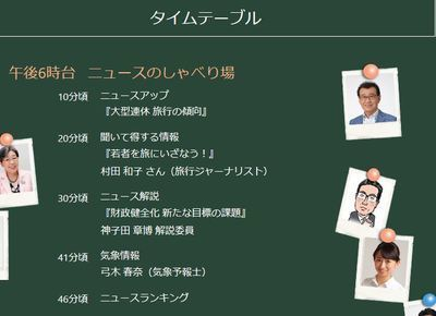20180410予告.JPG